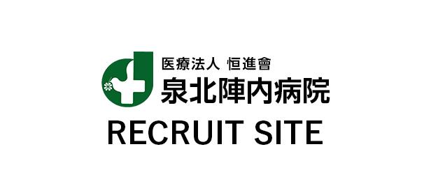 医療法人 恒進會 泉北陣内病院 求人サイト